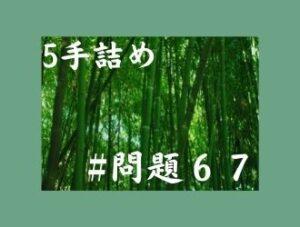 5手詰の問題67